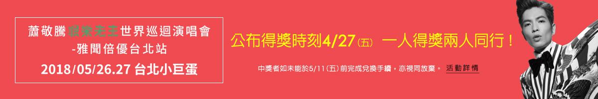 蕭敬騰演唱會雅聞倍優台北場