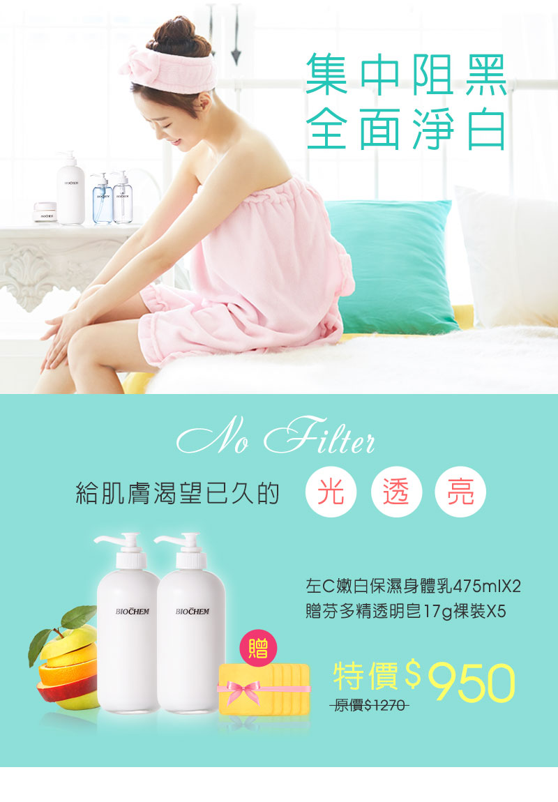 阻黑淨白左C嫩白保濕身體乳475mlX2入贈芬多精透明皂17g裸裝X5入購買