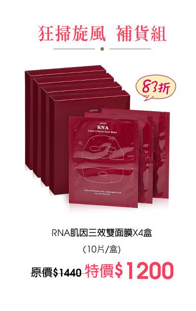 RNA肌因三效雙面膜10片X4盒