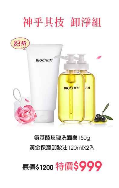 氨基酸玫瑰洗面皂+黃金保溼卸妝油x2