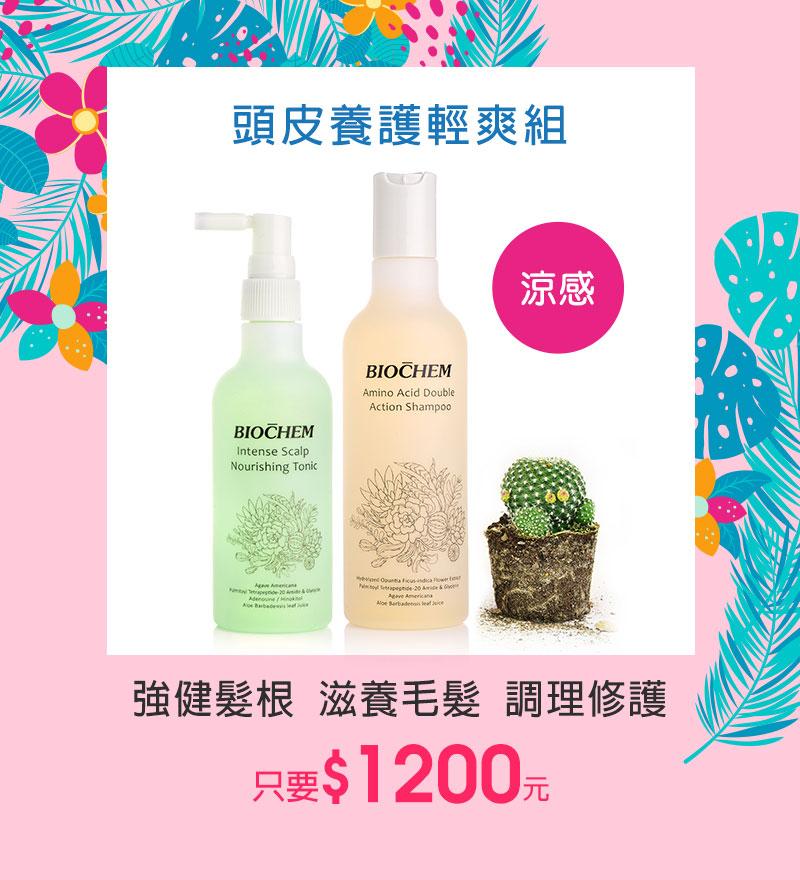 頭皮養護調理精華 氨基酸雙效修護洗髮精