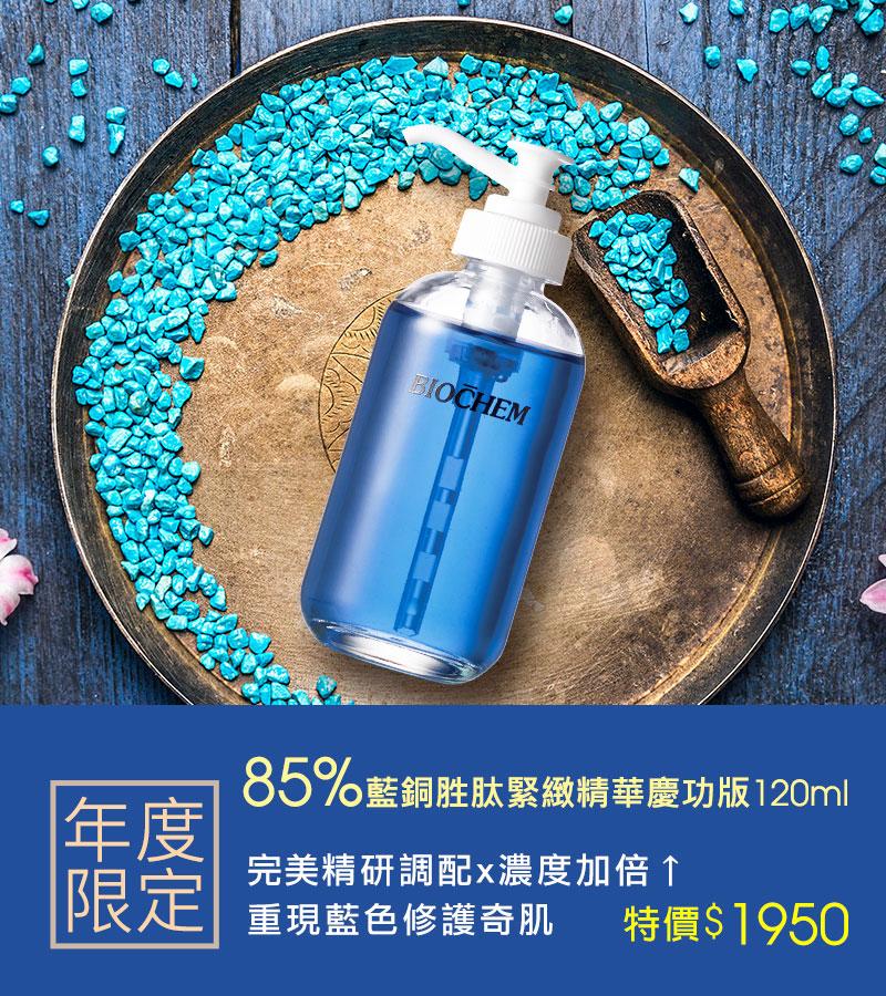 藍銅胜肽緊緻精華慶功版