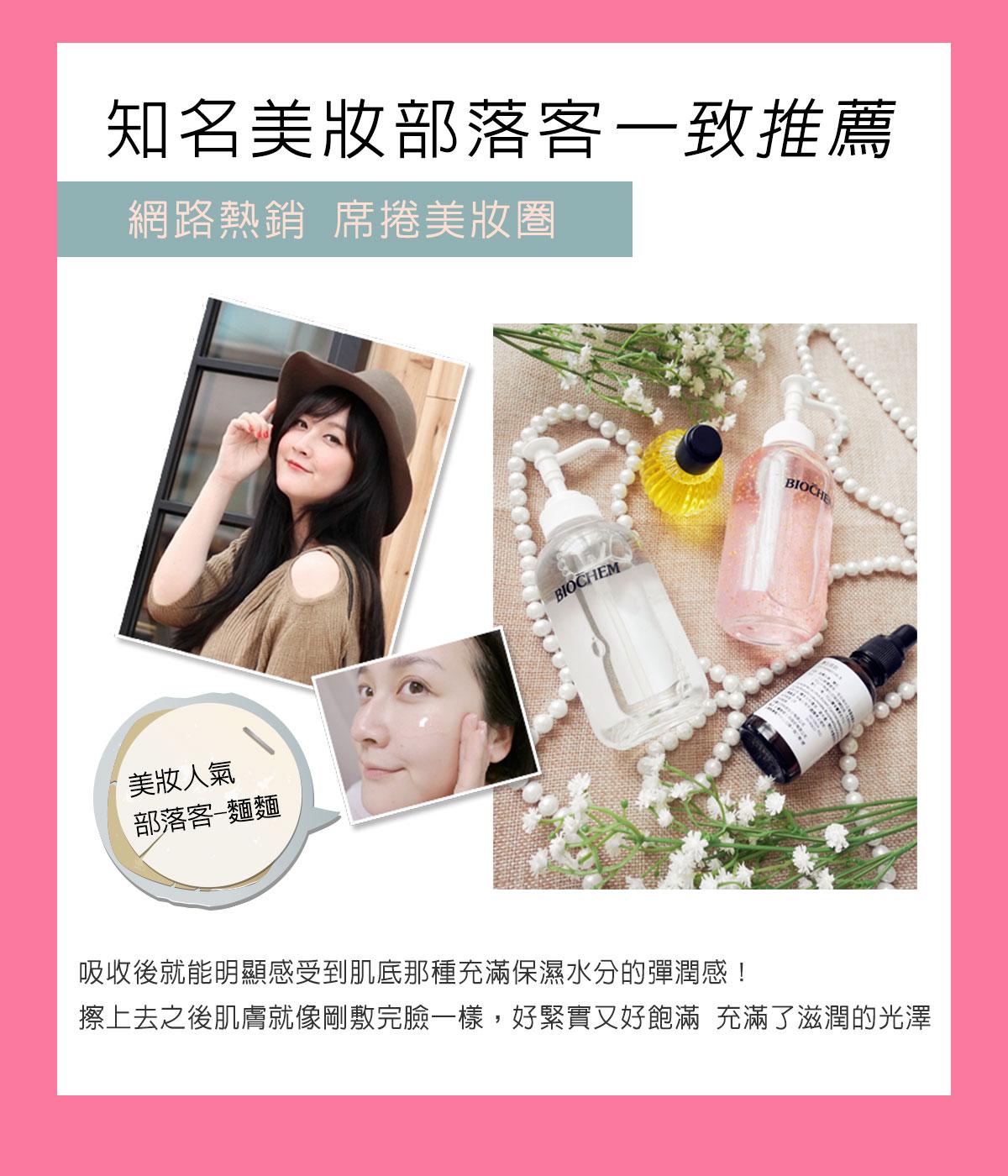 玫瑰胜肽幼嫩金精華液Blogger