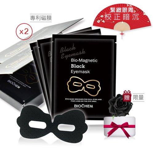 多胜肽智慧型黑眼膜(6片/盒)X2盒+贈黑玫霜5g