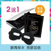 多胜肽智慧型黑眼膜(6片/盒)X3盒