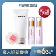 【線上優惠】氨基酸玫瑰洗面皂150g+玫瑰胜肽幼嫩金精華液30ml+精華脂30ml