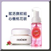 醋栗眼部活顏精華 40g+(贈)玫瑰氨基酸淨白洗卸二用慕絲50ml